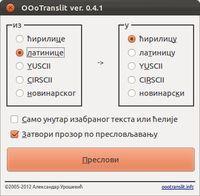 OOoTranslit - Prozor